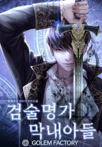 Swordmaster's Youngest Son